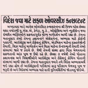 DIVYA BHASKAR l Ahmedabad l 24-Nov-2005