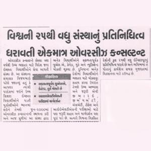 DIVYA BHASKAR l Ahmedabad l 07-Aug-2003