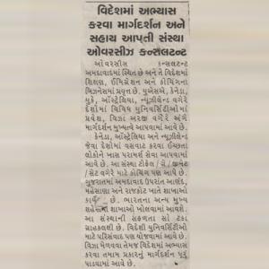 SANDESH l Ahmedabad l 11-Aug-2005